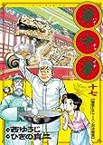 華中華 17 (ビッグコミックス)