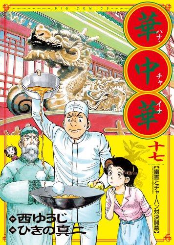 華中華 17 (ビッグコミックス)の詳細を見る
