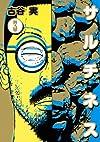 サルチネス(3) (ヤングマガジンコミックス)