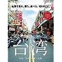 BRUTUS(ブルータス) 2017年 8/1号[台湾で見る、買う、食べる、101のこと。]