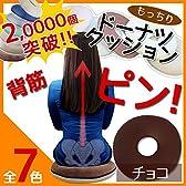 ドーナツ円座もちもち低反発クッション(腰への負担減にも) ずっしり高密度仕様 チョコブラウン色