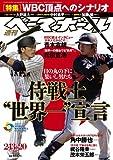 週刊ベースボール 2017年 2/13・20 合併号