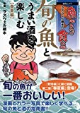 魚心あれば食べ心 旬の魚とうまい酒を楽しむ 春夏編 (綜合ムック)