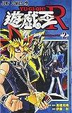 遊・戯・王R 2 (ジャンプコミックス)