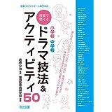 小学校 中学校 授業で使えるドラマ技法&アクティビティ50 (授業づくりサポートBOOKS)