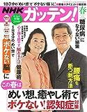 NHKガッテン!  2017年 春号