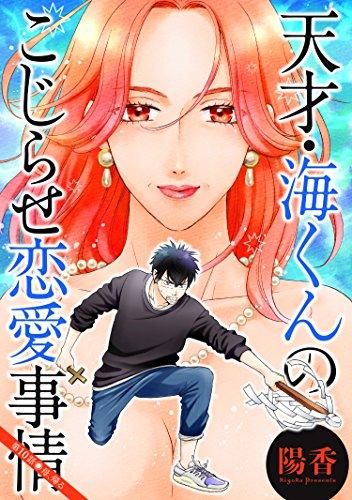 天才・海くんのこじらせ恋愛事情 分冊版 : 10 (アクションコミックス)の詳細を見る