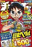 週刊少年チャンピオン2018年32号 [雑誌]