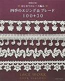 【増補改訂版】はじめてのレース編み 四季のエジング&ブレード100+30 (アサヒオリジナル)