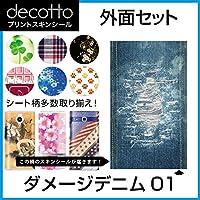 Softbank COLOR LIFE 3 103P 専用 スキンシート 外面セット 【 ダメージデニム01 】