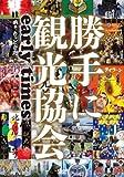 みうらじゅん&安齋肇の勝手に観光協会 early times  [DVD]