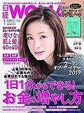 日経ウーマン 2019年 1 月号
