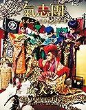 氣志團結成二十周年記念公演 「成人式~YOKOHAMA 20才ごえ~」 [Blu-ray]