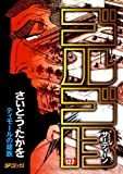 ゴルゴ13 (127)ティモールの蹉跌 (SPコミックス)
