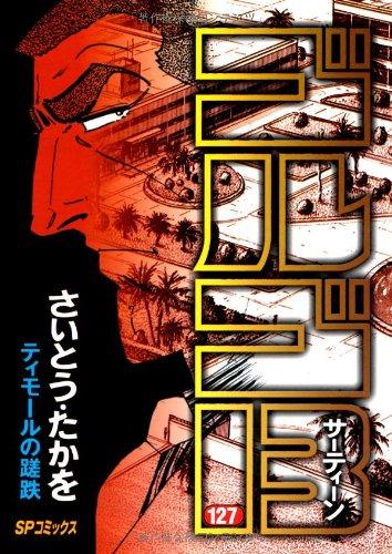 ゴルゴ13 (127)ティモールの蹉跌 (SPコミックス)の詳細を見る