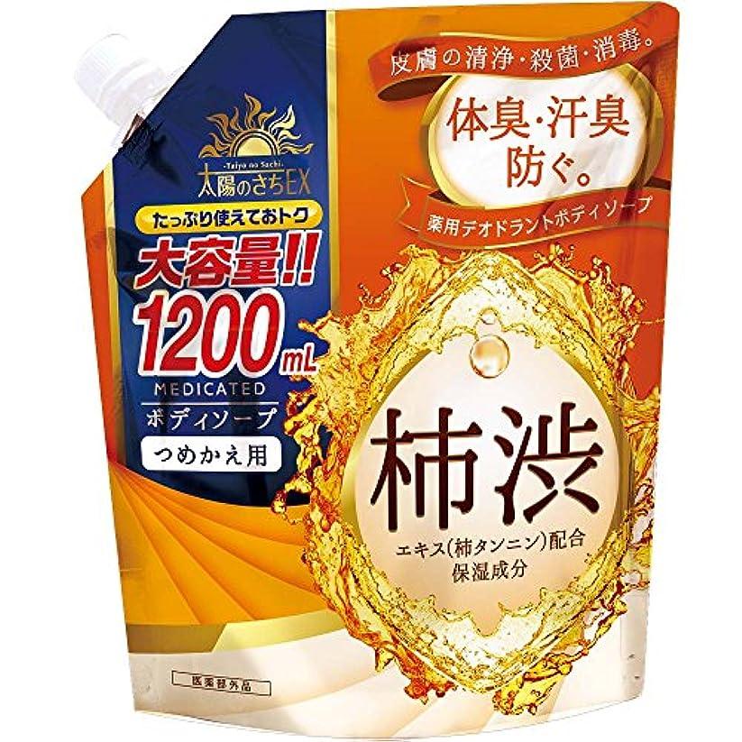 ストライプミトン花瓶薬用太陽のさちEX柿渋ボディソープ 大容量 1200mL