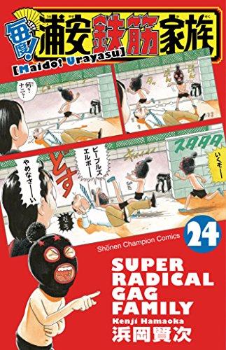 毎度!浦安鉄筋家族 24 (少年チャンピオン・コミックス)