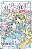 花冠の竜の国encoreー花の都の不思議な一日ー 2 (プリンセスコミックス)