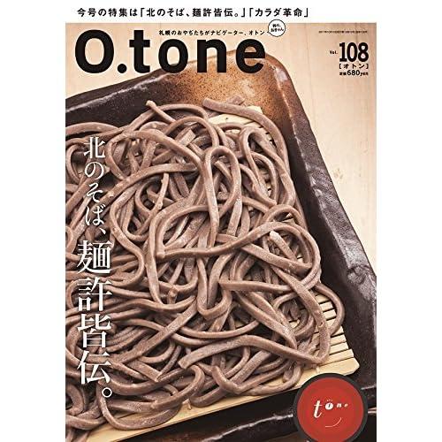 O.tone[オトン]Vol.108(北のそば、麺許皆伝。)[雑誌]
