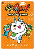 4コマ妖怪ウォッチ ゲラゲラマンガ劇場 (3) (CORO CORO COMICS SP)