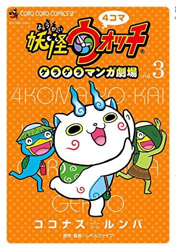 4コマ妖怪ウォッチ ゲラゲラマンガ劇場 3 (3) (COR...