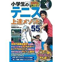 DVDで差がつく! 小学生のテニス 上達メソッド55 (まなぶっく)