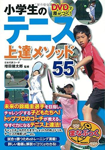 DVDで差がつく! 小学生のテニス 上達メソッド55 (まな...