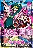 殺人姫と不死の魔術師 1巻 (マッグガーデンコミックスBeat'sシリーズ)