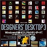 DESIGNERS' DESKTOP Vol.3 (100%ムックシリーズ)