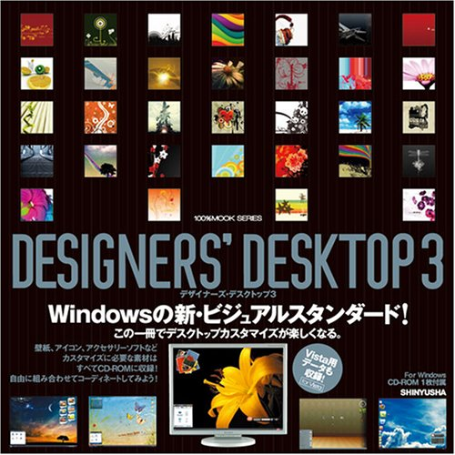 DESIGNERS' DESKTOP Vol.3 (100%ムックシリーズ)の詳細を見る