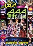 AAA 10th Anniversary! ULTRA BEST LIVE DVD BOOK (宝島社DVD BOOKシリーズ)