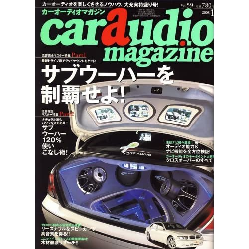 car audio magazine (カーオーディオマガジン) 2008年 01月号 [雑誌]