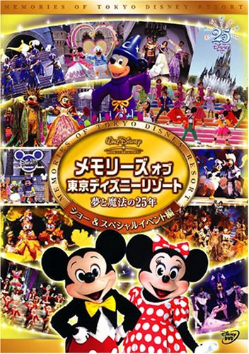 メモリーズ オブ 東京ディズニーリゾート 夢と魔法の25年 ショー&スペシャルイベント編 [DVD]