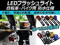 AP LEDフラッシュライト 防水 アルミボディ シリコンベルト ブラック×レッド AP-2L006-BKRD