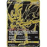 ポケモンカードゲーム S4a 329/190 ザシアンV 鋼 (UR ウルトラレア) ハイクラスパック シャイニースターV