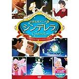 シンデレラ DSD-105 [DVD]