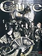 Cure (キュア) 2012年 02月号 [雑誌]()