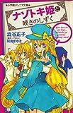 ナゾトキ姫と嘆きのしずく (小学館ジュニア文庫)