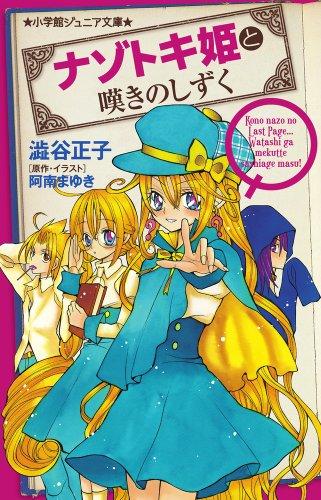 ナゾトキ姫と嘆きのしずく (小学館ジュニア文庫)の詳細を見る