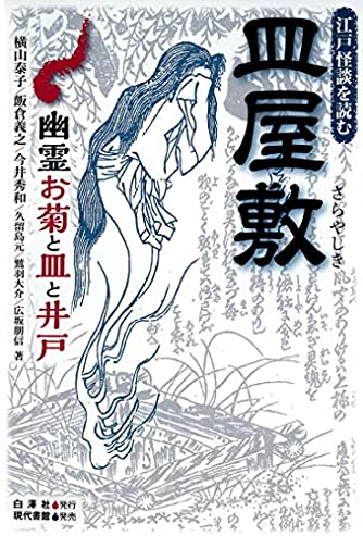 皿屋敷―幽霊お菊と皿と井戸(江戸怪談を読む)
