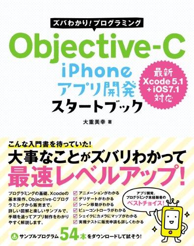 ズバわかり!プログラミング Objective-C iPhoneアプリ開発 スタートブック Xcode5.1+iOS7.1対応の詳細を見る