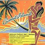ココナッツ・アイランド Vol.1