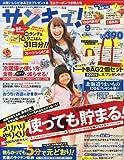 サンキュ! 2013年 09月号 [雑誌] 画像