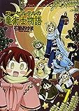 コーセルテルの竜術士物語 7 (IDコミックス ZERO-SUMコミックス)