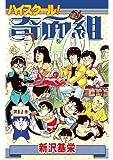 ハイスクール!奇面組 12 (コミックジェイル)