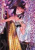 Fellows! 2012-JUNE volume / 森薫、高橋拡那、冨明仁 ほか のシリーズ情報を見る