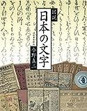 図説 日本の文字 (ふくろうの本)