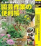 決定版 園芸作業の便利帳 暮らしの実用シリーズ