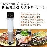 低温調理でいつもの食材をもっとおいしく♪ ROOMMATE 低温調理器ビストロ・リッチ EB-RM45D [簡易パッケージ品]