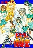 ヒミツの保健室(2) (ヤングキングコミックス)